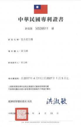 M539511專利證書-氫水產生機