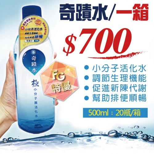 極小分子瓶裝水      (小圖)
