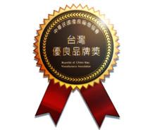 台灣優良品牌獎1