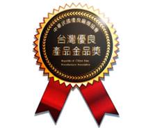 台灣優良產品金品獎1