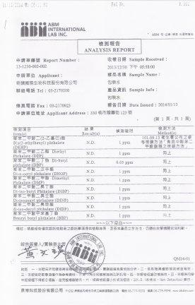 塑化劑檢驗報告2
