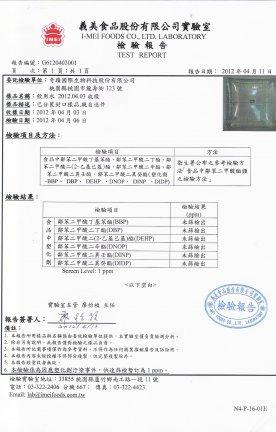 塑化劑檢驗報告3