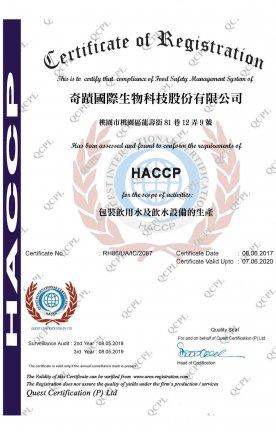 奇蹟HACCP-中拷貝