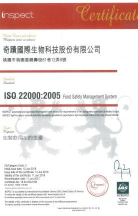 ISO 22000 2005中文版包裝飲用水的生產