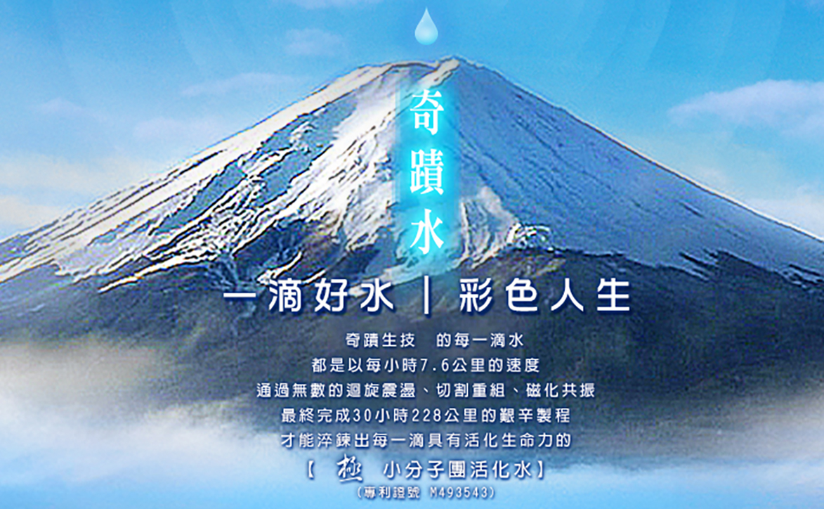 奇蹟水 富士山3