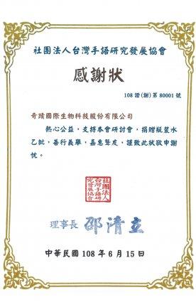 社團法人台灣手語研究發展協會感謝狀