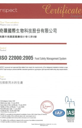 ISO 22000 2019中文證書
