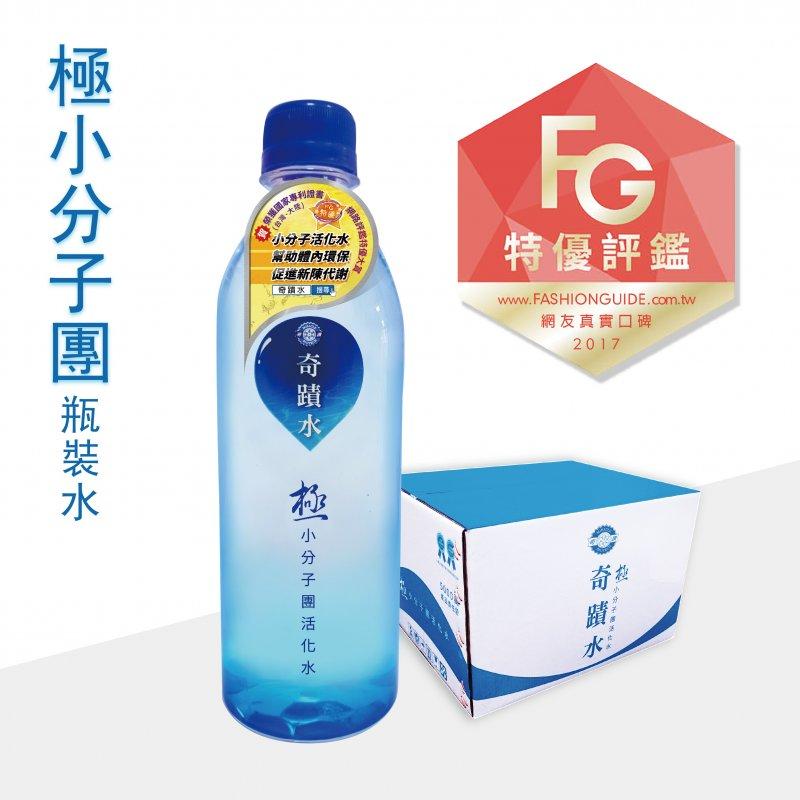 極小分子團瓶裝水