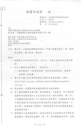 工廠登記函1
